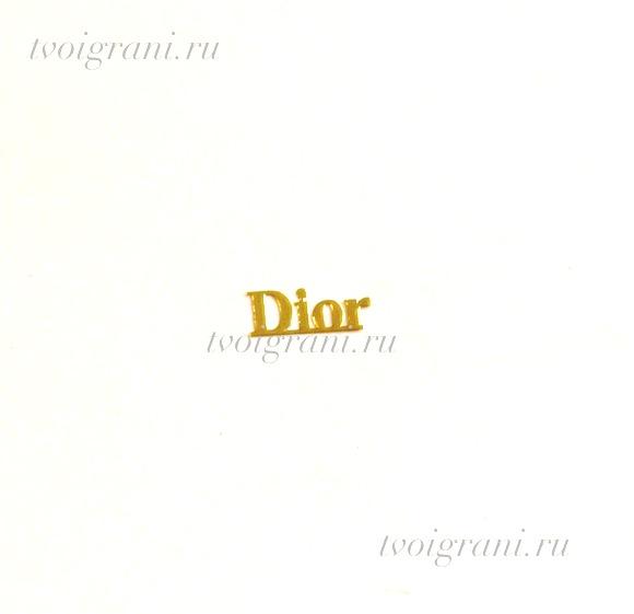 "Фигурки для ногтей ""Dior"" 2мм."